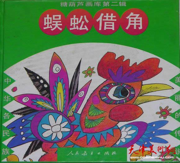 著名中国当代美术家张汝为做客天津美术网访谈