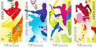第六届东亚运动会官方海报全图