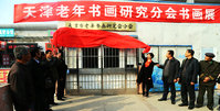 老年书画研究会宁河县分会成立