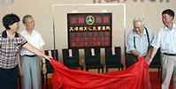 天津体育之光书画院成立