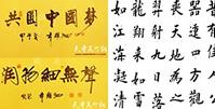天津体育之光书画院作品欣赏