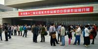 全国美术作品展览中国画作品展
