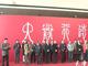 天津画院建院35周年美术作品展