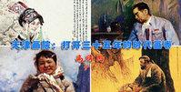 天津画院三十五年的艺术盛宴