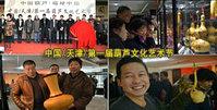 中国(天津)第一届葫芦艺术节