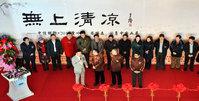 贾冰吾、柴博森、闫勇岛城联展