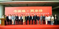台湾山水艺术学会文化交流展