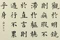 孟繁禧书法艺术欣赏:端庄典雅