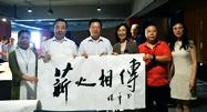 民盟中央美术院天津分院成立