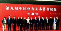 第九届中国体育美术展在津开幕