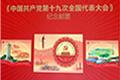 第十九次全国代表大会纪念邮票发行