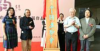 天津中国画学会首届作品展开幕