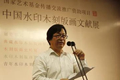 中国水印木刻版画文献展隆重开幕