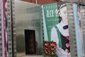 """""""超然""""中国油画名家邀请展在北京拉开帷幕"""