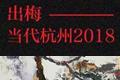 """杭州当代艺术家集体""""出梅"""""""