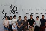 """""""象外""""上海美院具象实验工作室邀请展在沪开幕"""