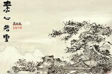 素心若雪——肖培金农历乙亥年2019年台历欣赏