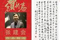 恭贺新春-张建会农历己亥年2019年挂历书法作品欣赏