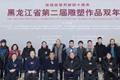 黑龙江省第二届雕塑作品双年展成功举办