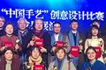 """第二届""""中国手艺""""创意设计比赛成果展青岛举办"""