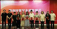 """天津美术学院设立""""景育民奖学金"""""""