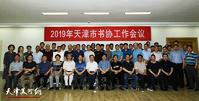 2019年天津市书协工作会议召开