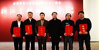 五友书法展在中共中央党校开幕