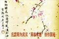"""庄雪阳为""""英雄家庭""""创作《樱花烂漫》"""