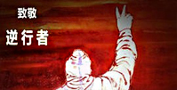 抗击疫情——天津画院美术创作网展