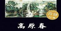 国画家高原春青绿山水画欣赏