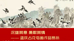 孟庆占花鸟画作品赏析