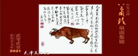 2021辛丑吉祥——著名画家萧朗扇面集锦