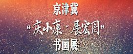 """京津冀""""庆小康·展宏图""""网络书画展"""