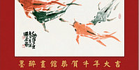 辛丑大吉——墨醉画馆书画作品