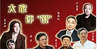 """大家评""""说""""——""""毅峰说""""两周年庆"""