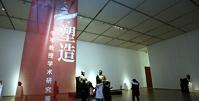 写意塑造——李军教授学术研究展