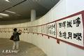庆祝建党百年天津市百名书法家百米长卷展