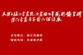 """梅江书画院""""书画颂百年·艺术铸丰碑""""网展"""