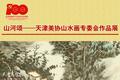 山河颂——天津美协山水画专委会作品展