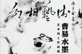 """""""幻相艺术""""曹易水墨艺术线上作品展"""