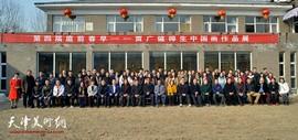 第四届庭前春早-贾广健师生中国画作品展在永清县贾广健艺术馆开幕