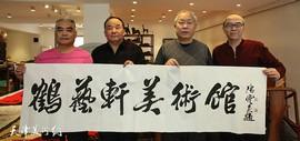 著名书法家、诗联家唐云来先生为鹤艺轩美术馆题写馆名