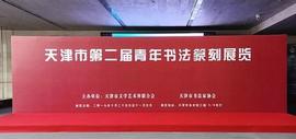天津市第二届青年书法篆刻展览将于10月25日在天津美术馆开幕