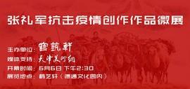 天津著名画家张礼军抗击疫情创作作品微展6月6日在鹤艺轩德通文化园店开展