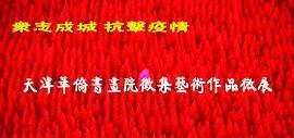 """""""众志成城,抗击疫情""""——天津华侨书画院征集艺术作品微展"""