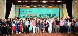 """天津巨龙画院十一位书画名家在北京保利艺术中心""""集萃丹青"""""""