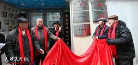 中国楹联书画院北辰分院、天津市楹联学会教育基地在学津书院揭牌