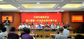 天津市楹联学会召开第三届第一次全体会员大会 陈伟明连任会长