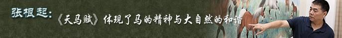 著名画家张根起做客天津美术网访谈