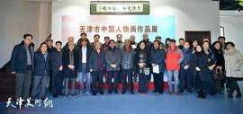 天津市中国人物画作品展在天津美术网艺术馆开幕